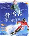滑雪去:跟着冠军学滑雪