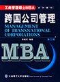 跨国公司管理(MBA)