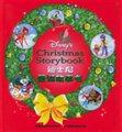 迪士尼圣诞故事书(中英文对照)