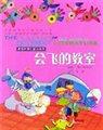 世界儿童文学经典:会飞的教室(拼音版)