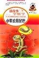 读故事·学数学:小壁虎用尾巴