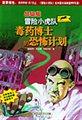 冒险小虎队:毒药博士的恐怖计划(超级版)