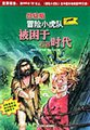 冒险小虎队:被困于石器时代(超级版)