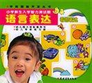 小学新生入学智力测试题:语言表达(幼儿园大班配套用书)