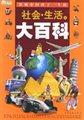 影響中國孩子一生的大百科(全二冊)