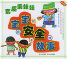 宝宝安全故事(2-6岁)