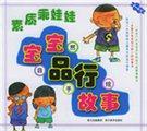 宝宝品行故事(2-6岁)