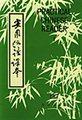 实用汉语课本(英文译释、第一册)