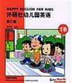 外研社幼儿园英语(第2册1B)
