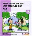 外研社幼儿园英语(第5册3A)