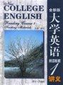 大学英语阅读教程·1讲义(全新版)
