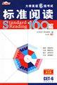 大学英语六级考试标准阅读160篇