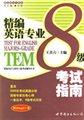 精编英语专业8级(考试指南)