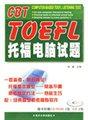 CBT TOEFL托福电脑试题