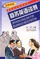 商务英语谈判(外经贸版)