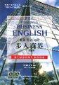 步入商界:商务英语初阶