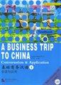 基础商务汉语:会话与应用·下册