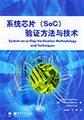 系统芯片验证方法与技术