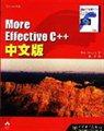 More Effective C++中文版