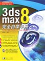 3ds max8完全自学手册