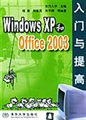 Windows XP和Office 2003入门与提高