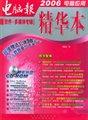电脑报2006电脑应用精华本:软件·多媒体专辑