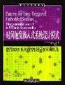 时间触发嵌入式系统设计模式:使用8051系列微控制器开发可靠应用