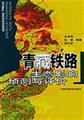 青藏铁路生态影响预测与评价