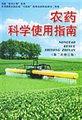 农药科学使用指南(第2次修订版)