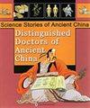 中国古代医学家(英文版)