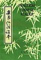 实用汉语课本(英汉译释、第四册)