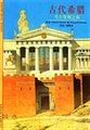 古代希腊:考古发现之旅