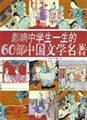 影响中学生一生的60部中国文学名著(彩图版)