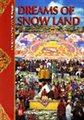 全景中国:西藏—雪域寻梦(英)