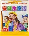 安徒生童话(10册)