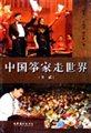 中国筝家走世界(1)