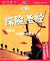 中国探险圣经:探险者攻略地图完全手册