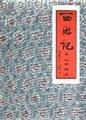 西游记(全36本)