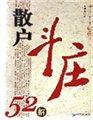 散户斗庄52招