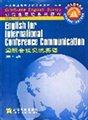 国际会议交流英语