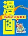 漫画韩语会话极短句(书磁带)