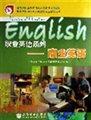 职业英语系列:商业英语(中等职业学校商品经营类专业教学用书)