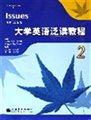 大学英语泛读教程(2)