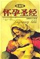 怀孕圣经(珍藏版)