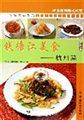 钱塘江美食:杭州菜
