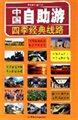 中國自助游四季經典線路