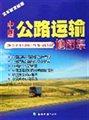 中国公路运输地图集(空车配货指南)