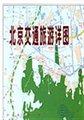 北京交通旅游详图(城区、效区、政区、交通、旅游指南 新省界)