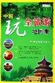 中国玩全旅游地图册(详实版)