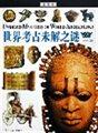 世界考古未解之谜:图文版